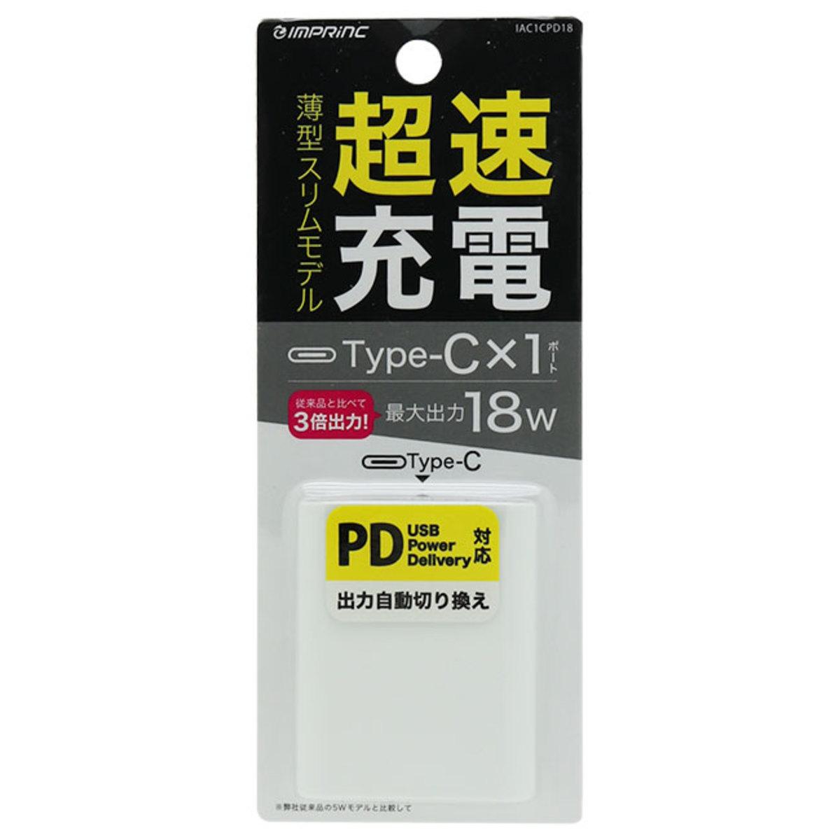 PD対応Type-Cポート平型AC充電器18W